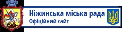 Ніжинська міська рада